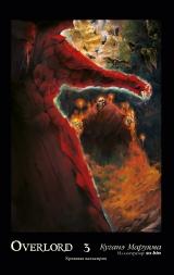 Ранобэ «Overlord» том 3  [Истари комикс]