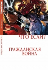 Комикс Что если? Гражданская Война