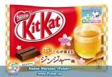 """шоколадний батончик """" Kitkat""""імбир"""