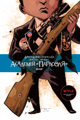 Комикс на украинском языке «Академія «Парасоля». Даллас. Книга 2»