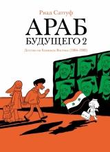 Комікс російською мовою «Араб майбутнього 2. Дитинство на Близькому Сході (1984-1985)»