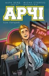 Комикс на украинском языке «Арчі. Том 1»