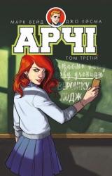 Комикс на украинском языке «Арчі. Том 3»
