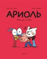 Комікс російською мовою «АРІОЛ. Кот, та не той»