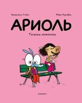 Комікс російською мовою «АРІОЛ. Телячі ніжності»