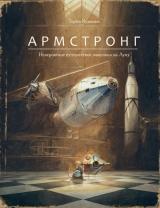 Комикс на русском языке «Армстронг. Невероятное путешествие мышонка на Луну»