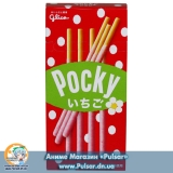 Палички Pocky Strawberry Полуниця