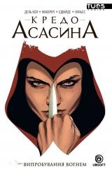 Комікс українською мовою «Assassin's Creed. Кредо Асасина. Том 1. Випробування Вогнем»