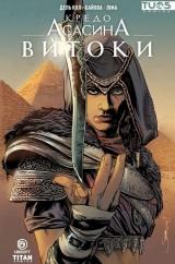 Комікс українською мовою «Assassin's Creed. Кредо Асасина. Витоки»