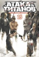 Манга «Атака на Титанов» Книга 15 [Азбука]