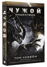 Книга російською мовою чужий. Нашестя