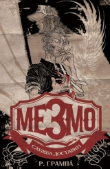 Комікс російською мовою «Служба доставки Мезмо»