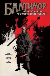 Комикс на украинском языке «Балтимор. Том 1. Чумні Кораблі»