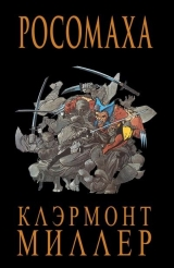 Комікс Росомаха