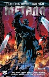 Комикс на русском языке «Бэтмен. Темные ночи. Металл. Книга 1»