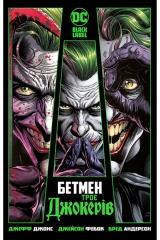 Комікс українською мовою «Бетмен. Троє Джокері»