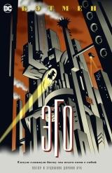 Комікс російською мовою «Бетмен.Эго»