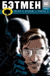 """Комикс на русском языке """"Бэтмен. Игра с огнем. Часть 2"""""""