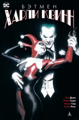 Комикс на русском языке «Бэтмен. Харли Квинн»