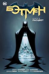Комикс на русском языке «Бэтмен. Книга 8. Расцвет»