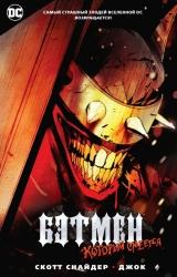 Комікс російською мовою «Бетмен, Який Сміється»