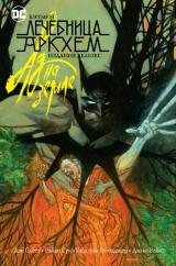 Комікс російською мовою «Бетмен. Лікарня Аркхем. Ад на землі. Видання делюкс»