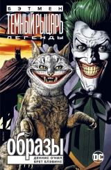 Комикс на русском языке «Бэтмен. Легенды Темного Рыцаря. Образы»