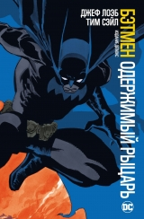 Комикс на русском языке «Бэтмен. Одержимый рыцарь. Издание делюкс»
