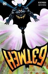 """Комикс на русском языке """"Бэтмен. Санта-Кляус едет в Город!"""""""