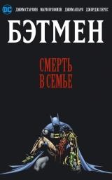 Комикс на русском языке «Бэтмен. Смерть в семье»