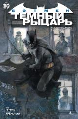 """Комикс на русском языке """"Бэтмен. Темный рыцарь. Как-то в полночь в час угрюмый..."""""""