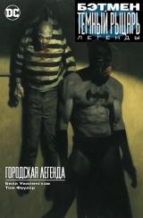 Комикс на русском языке «Бэтмен. Темный рыцарь. Легенды: Городская легенда»