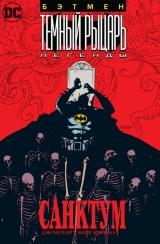 Комікс російською мовою «Бетмен. Темний лицар. Легенди: Санктум»