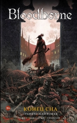 Комікс російською мовою «Bloodborne. Кінець сну. Графічний роман»