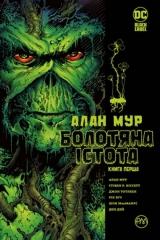Комікс українською мовою «Болотяна Істота. Книга перша»