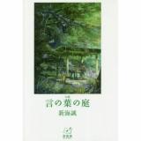 Лицензионное ранобэ на японском языке «KADOKAWA Kadokawa Bunko Shinkai Makoto Fiction leaf garden»