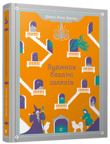 Книга на украинском языке «Будинок безлічі шляхів»