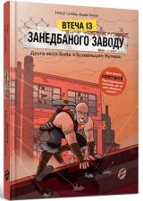 Книга українською мовою «Втеча із занедбаного заводу. Друга місія Боба «Зухвальця» Купера»
