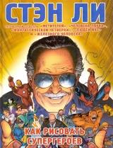 Книга Стэн Ли: Как рисовать супергероев