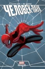 Комікс російською мовою «Людина-Павук. Початок»