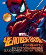 """Артбук """"Людина-Павук. Повний гід по світу коміксів про улюбленого супергероя"""""""