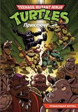 Комікс російською мовою «Черепашки-ніндзя. Пригоди. Том 4. Вирішальна битва»