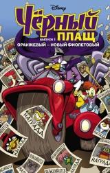 Комикс на русском языке «Чёрный Плащ. Оранжевый - новый фиолетовый»