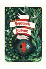 Комікс українською мовою «Червоний Вовчик»