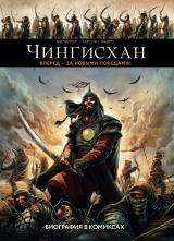 Комікс російською мовою «Чингісхан. Біографія в коміксах»