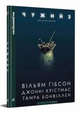 Комікс українською мовою «Чужий 3. Невтілений сценарій»