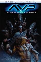 """Комікс російською мовою """"Чужий проти Хижака. Вогонь і камінь"""""""
