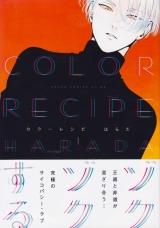 Лицензионная манга на японском языке «KADOKAWA tomorrow or comic CL-DX -- it is -- Color recipe 1»