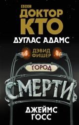 """Книга російською мовою """"Доктор Хто. Місто смерті"""""""
