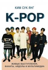 Книга російською мовою «K-POP. Живые выступления, фанаты, айдолы и мультимедиа»